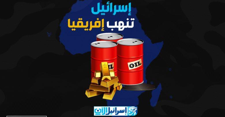 اسرائيل تنهب ثروات افريقيا