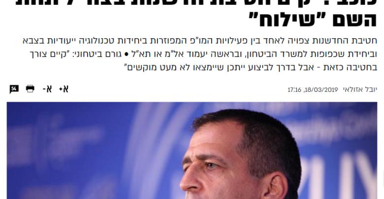 خطة سرية لرئيس الأركان أفيف كوخافي