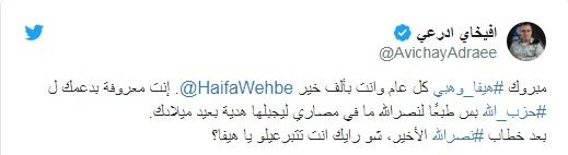 تويتة أفيخاي