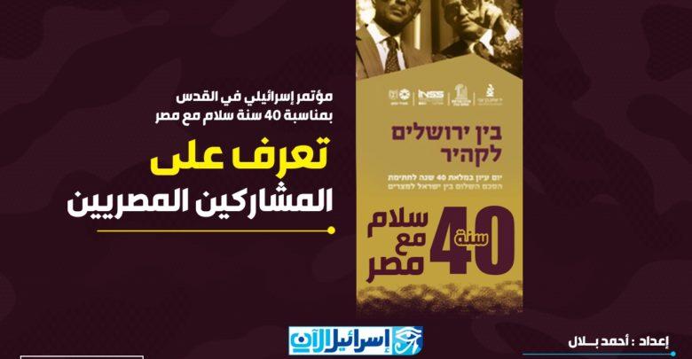 مؤتمر 40 عام على معاهدة السلام المصرية الإسرائيلية