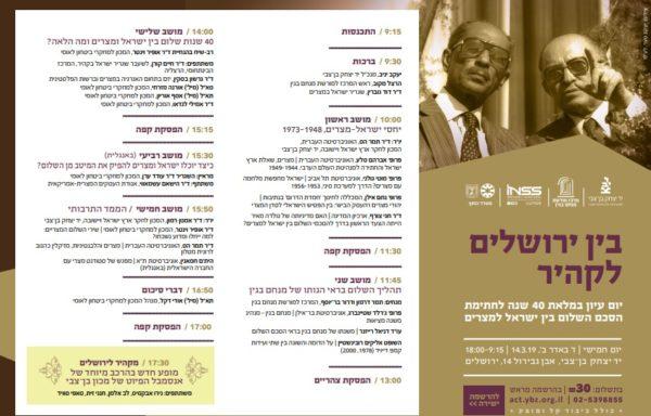 برنامج مؤتمر بين القدس وتل أبيب بمناسبة معاهدة السلام المصرية- الإسرائيلية