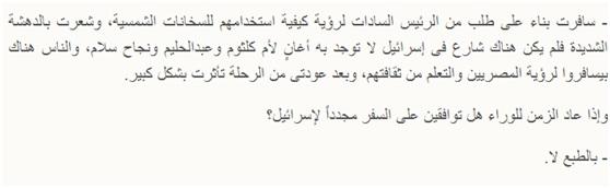 فرخندة حسن في حوار مع صحيفة الوطن تطرق إلى قضية التطبيع الثقافي